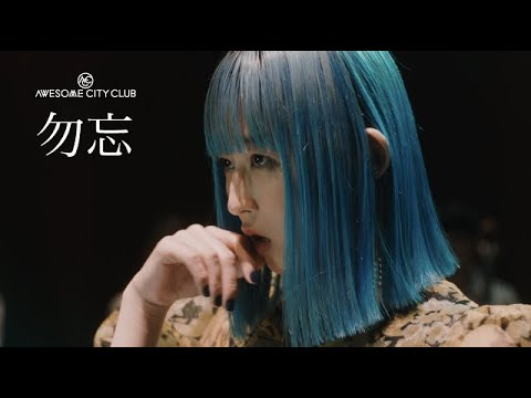 Awesome City Club / 勿忘  (MUSIC VIDEO)