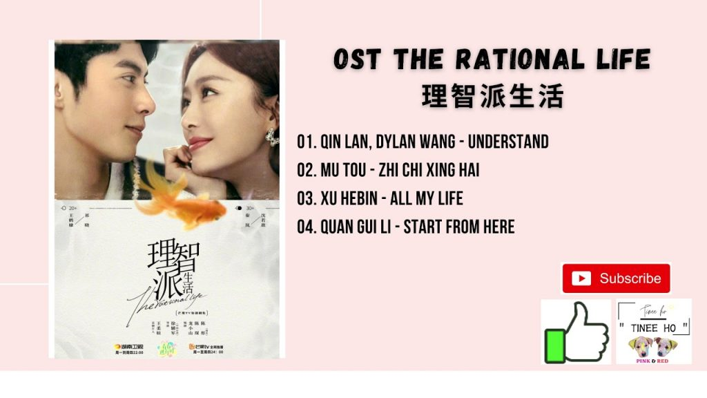 [FULL OST] The Rational Life OST (2021)   理智派生活 OST