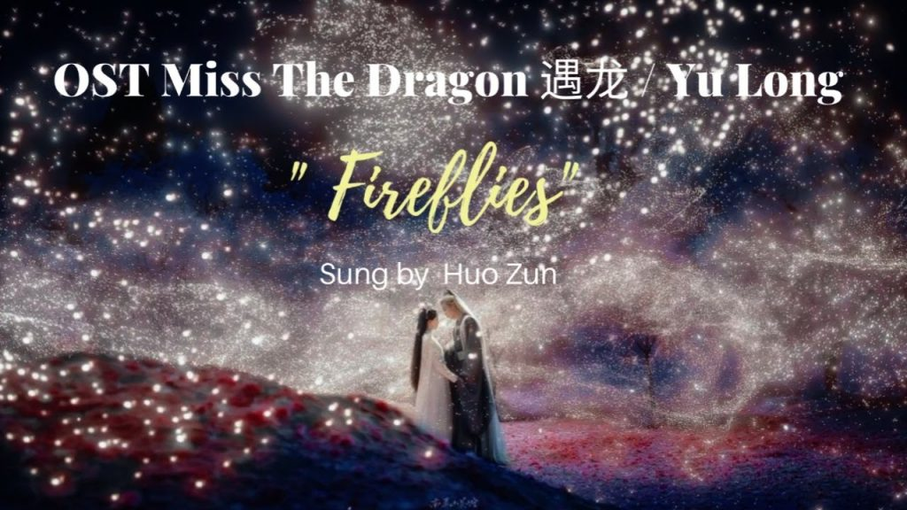 """[OST Miss The Dragon] 2021 (遇龙 / Yu Long) - """"Meeting Fireflies"""" by Henry Huo    Han+Pin+Eng+Indo Sub"""